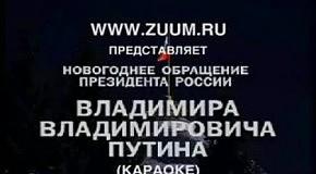 Обращение Путина(караоке)