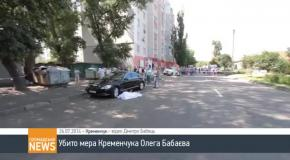 Убийство мэра Кременчуга Олега Бабаева