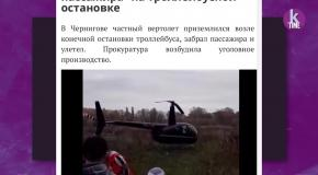 #5 Та Вы Шо!у – Пенсионер-ловелас из Бердичева и вертолет на остановке в Чернигове
