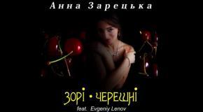 Анна Зарецька - Зорі-черешні (feat  Evgeniy Lenov)