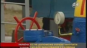 Рссчёты за газ