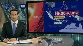 В районе острова Бали - мощное землетрясение