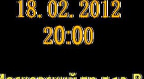 Приглашение на сольник Крем-Брюле 18 02 2012