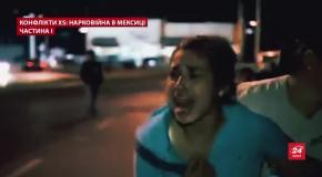 """Боротьба за вплив: до чого призвів арешт """"Хрещеного батька"""" криміналу Мексики"""