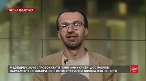 """Шарій як політична агентура Кремля: проєкт РФ """"атакує"""" Зеленського"""