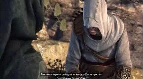 Прохождение Assassins Creed: Revelations 40 часть