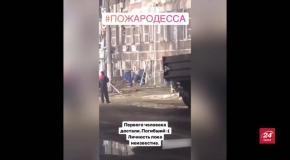 Пожежа в коледжі Одеси, 2 жертви: знайшли тіло ще однієї жінки