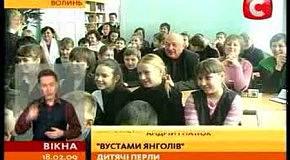 Детские перлы  В Луцке вышел сборник самых оригинальных детских высказываний