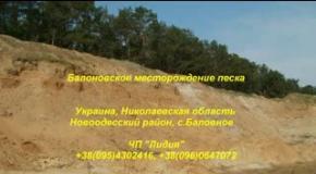 Песчаный карьер в Николаевской области