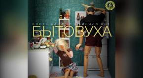 Кашмир и Кирилл Кот - Бытовуха