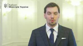 Гончарук объяснил, почему украинцы получили 2 платежки за тепло