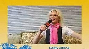 """ Крута Україна "", Борис Апрель"