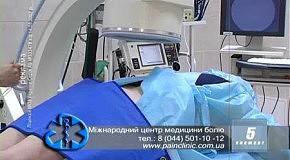 Центр медицины боли в Киеве.