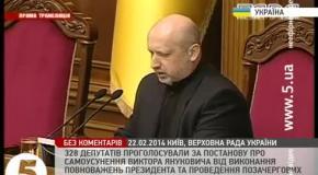 Рада проголосовала за самоустранение Януковича (22.02.2014)