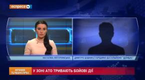 Демилитаризация Широкино практически невозможна - старшина батальона Донбасс