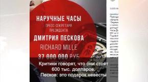 Часы Пескова за 600 тысяч долларов