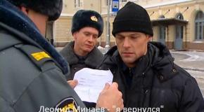Леонид Минаев - я вернулся