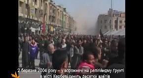 Вторжение в Ирак: видеообзор