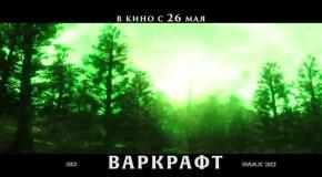 Варкрафт (2016) трейлер