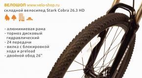Обзор складного горного велосипеда Stark Cobra 26.3 HD