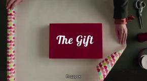 Подарок / The Gift - Короткометражка