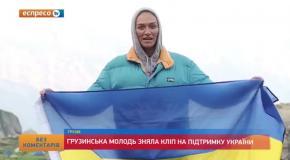 Грузинские студенты сняли клип в поддержку Украины