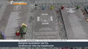 Дніпряни вшанували пам'ять загиблих рік тому під Іловайськом