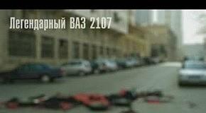 Легендарный ВАЗ 2107