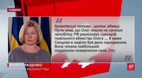 Підсумковий випуск новин за 21:00: Відповідь Кремля щодо помилування Сенцова. Стрілянина у Києві