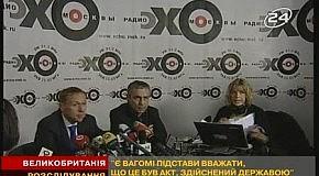 Литвиненка устранили ФСБ?