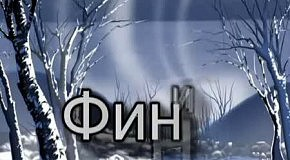 Захаров  Владимир  Умейте прощать