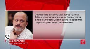 """Телеканал """"UA:Перший"""" відключили через борги"""