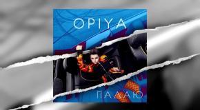 OPIYA - Падаю [AUDIO  2020]