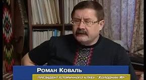 """Роман Коваль закликав голосувати за """"Свободу"""""""