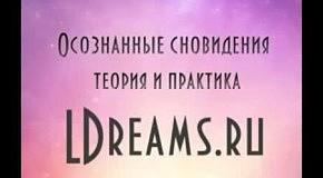 Осознанные сновидения, сновидение — теория и практика (работа с подсознанием)