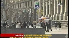 Мэров Харькова и Киева может отправить в отставку только Верховный Совет