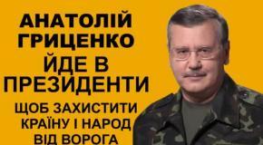 Агитационный ролик кандидата в президенты Анатолия Гриценко