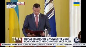 Кличко принес присягу мэра Киева