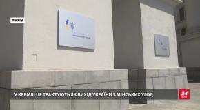 Майбутнє Донбасу: чому Україні потрібна зміна мінських угод
