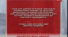 Авария машины из кортежа Януковича