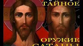 33.Тайное оружие сатаны - ВМЕСТОхристы!