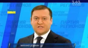 Агитационный ролик кандидата в президенты Михаила Добкина