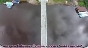 мост влюблённых Тюмень - проект новая высота