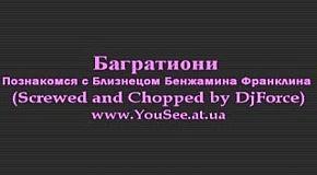Багратиони - Познакомся с близнецом Бенжамина Франклина (-Screwed and Chopped by DjForce-)