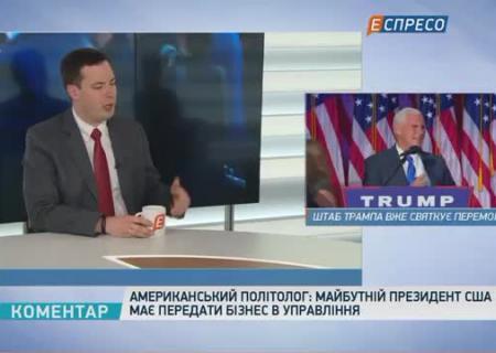 Победа Трампа обрушила цены наеврооблигации Украины