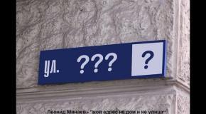 Леонид Минаев - мой адрес не дом и не улица