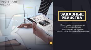 Главное за сутки  Новости России  Преступные авторитеты  Организованная преступность