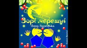 Анна Зарецька - Зорі-черешні (Lenov Remix)