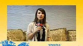 """ Крута Україна "",  Крихітка"