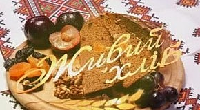 """ТМ """"Живий Хліб"""": Косарі"""